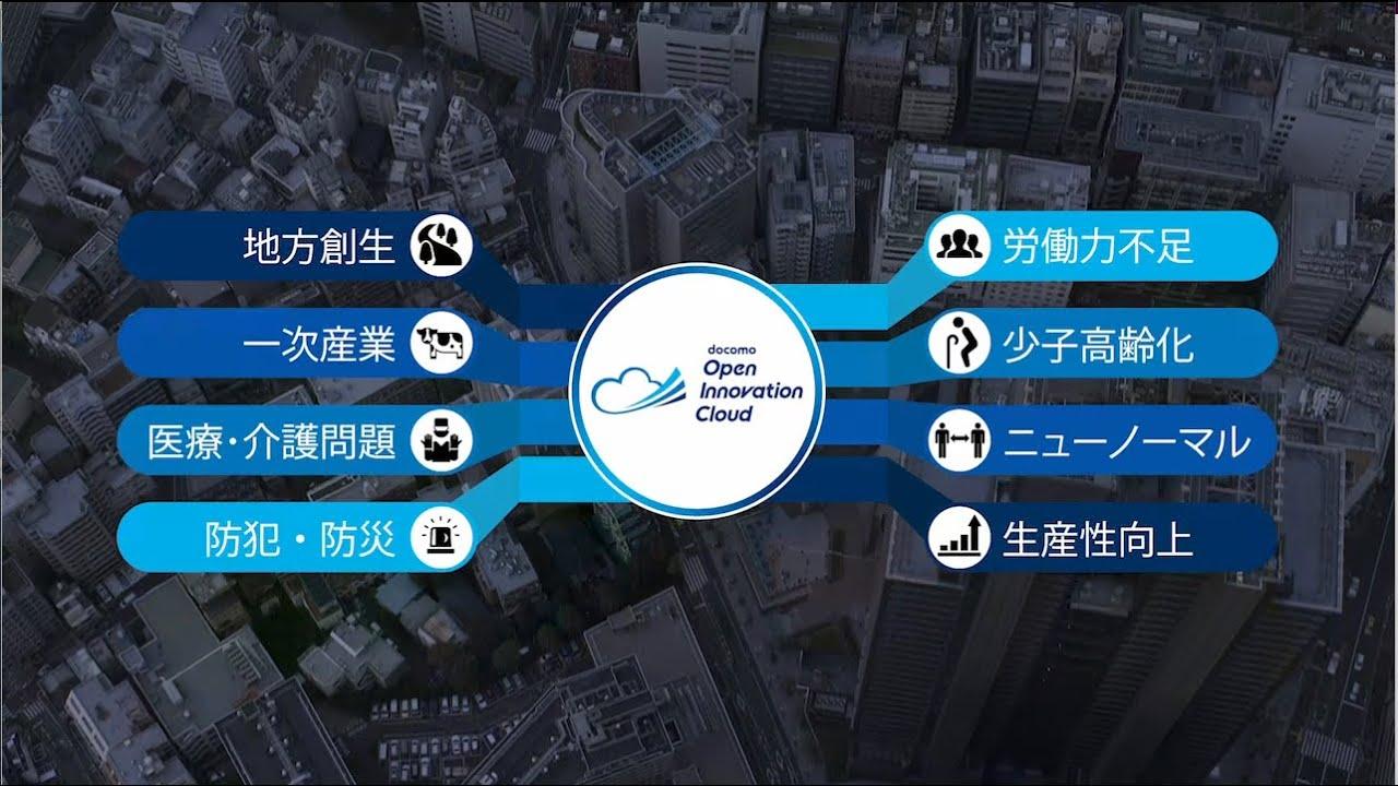 ドコモオープンイノベーションクラウド®の紹介動画