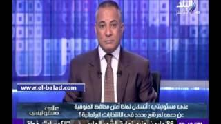 بالفيديو.. موسى يطالب وزير التنمية المحلية بالتحقيق مع محافظ المنوفية لدعمه مرشحًا برلمانيًا