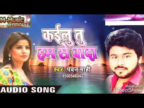 Super Hit Dj Mp3 न्यू भोजपुरी डी.जे .प्यार में अझूरा गईलू -पवन माही