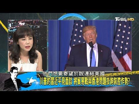 川普約習近平見面談 將貿易戰與香港問題掛鉤裝腔作勢? 少康戰情室 20190816