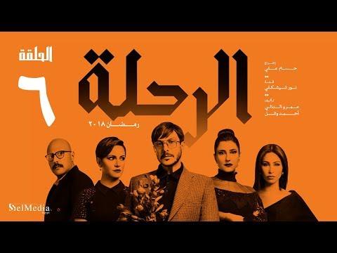 مسلسل الرحلة - باسل خياط - الحلقة 6 السادسة كاملة بدون حذف    El Re7la series - Episode 6
