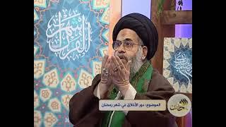 البث المباشر لسماحة السيد عادل العلوي في برنامج حنين الروح في قناة الأصيل الفضائية ۲ رمضان ۱۴۴۲ ه