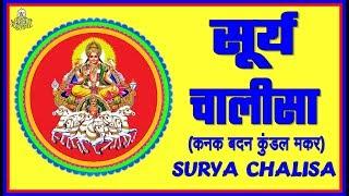 SURYA CHALISA (सूर्य चालीसा - कनक बदन कुंडल मकर)