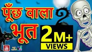पूँछ वाला भूत || Tail of a Ghost || Hindi Cartoon Stories for Kids