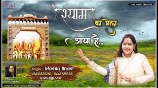फागण स्पेशल   श्याम का मेला आया है   खाटू श्याम भजन   by ममता भारती   Full HD Vidoe