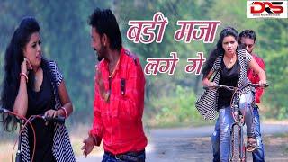 Badi Maza Lage Ge# Sanjiw Diwana #new Khortha Video Song