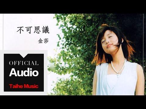 金莎【不可思議】官方歌詞版 MV