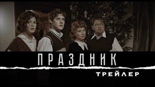 Праздник (2019) трейлер