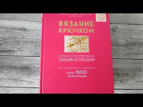 Книга для начинающих по вязанию крючком