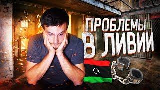 ЛИВИЯ Проблемы со спецслужбами. Как меня арестовали. Почему не было стрима из Триполи
