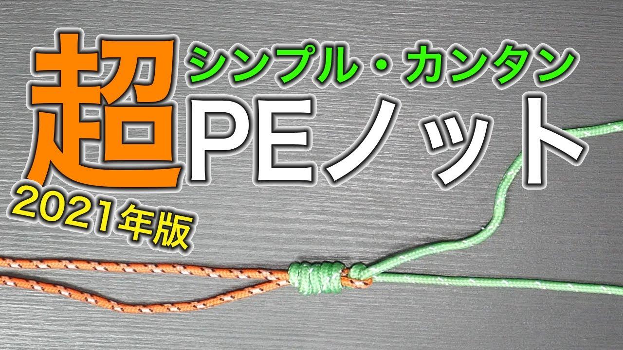 【超絶カンタン最新版】 PEラインとリーダーの結び方