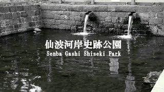 川越観光 デートにもおすすめな仙波河岸史跡公園 / Park in Kawagoe