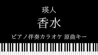 【ピアノ伴奏カラオケ】香水 / 瑛人【原曲キー】