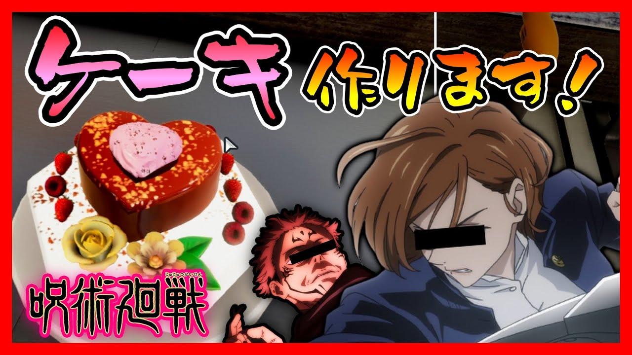 【呪術廻戦】野薔薇と宿儺で劇場版公開日決定記念でお祝いケーキ作ってみた【声真似】【クッキングシュミレーター】