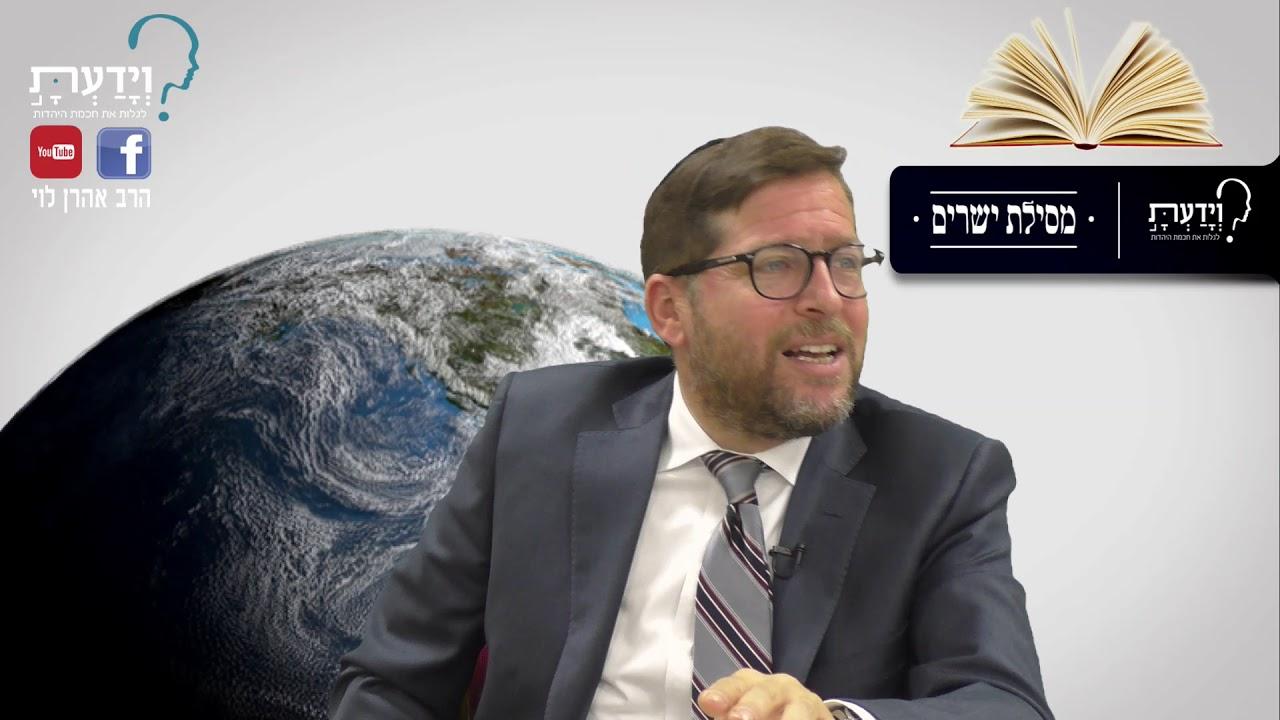 מסילת ישרים - שיעור 109 - הרב אהרן לוי
