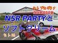 【モトブログ】NSR250RでNSR PARTYとソフトクリーム