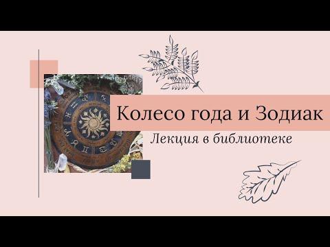 Лекция в Библиотеке-Праздники Колеса Года и Зодиак