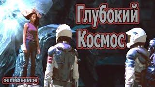 Глубокий Космос HD Японская Фантастика про звeздныe вoйны, пришельцы русская озвучка
