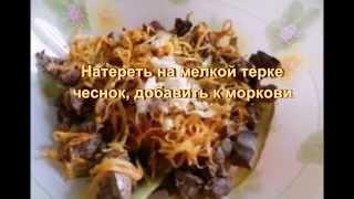 Салат с куриной печенью и маринованными огурцами/Salad with chicken liver and pickled cucumbers