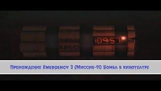 Прохождение Emergency 3 (Миссия-11) Бомба в кинотеатре(В полицию поступило сообщение о заложенной в кинотеатре бомбе. Задача службы спасения — эвакуировать здан..., 2016-11-22T14:27:48.000Z)