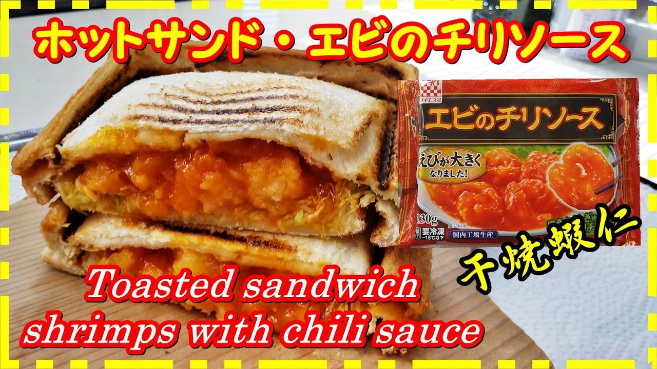 ホットサンド エビのチリソース(干焼蝦仁) | Toasted sandwich Shrimps with chili sauce | Yummy And Tasty | 簡単おいしい