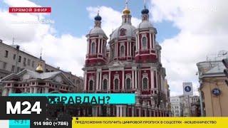 В Подмосковье храмы закрыли для прихожан до 19 апреля - Москва 24