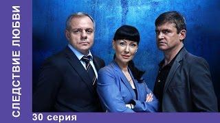 Следствие Любви. 30 Серия. Сериал. Детектив. StarMedia
