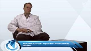 Что выбрать - имплантацию или коронки?(Современная эстетическая и ортопедическая стоматология предлагает широкие возможности для восстановлени..., 2012-09-24T11:12:47.000Z)