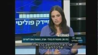 איילת שקד וסתיו שפיר בעימות בערוץ הכנסת