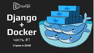 Django + Docker на русском - часть 1