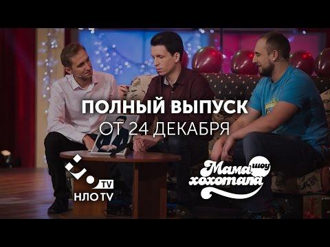 24 декабря 3 канал город о знакомстве в ресторане