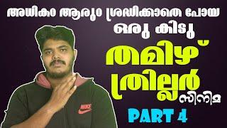 Best Tamil Thriller Movies Part 4