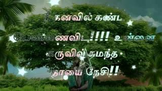 tamil amma kavithai nee kanavil kanda pennivide .நீ கனவில் கண்ட பெண்ணைவிட HD VIDEO