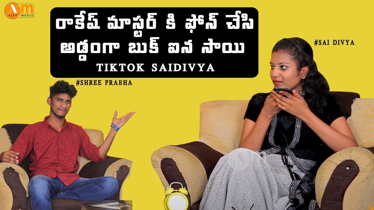 రాకేష్ మాస్టర్ కి ఫోన్ చేసి    అడ్డంగా బుక్ ఐన సాయి ||   ticktock sai divya || ajay media