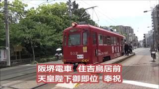 【阪堺電車】住吉鳥居前 天皇陛下即位 奉祝