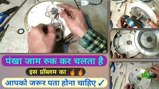 पंखा जाम रूक कर चलता है | ceiling fan not rotating | ceiling fan Jaam problem