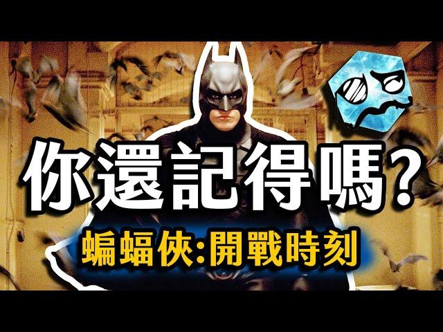 【看懂諾蘭系列】漫威的始祖 其實是這部DC電影-《蝙蝠俠:開戰時刻》| 黑暗騎士三部曲 | 諾蘭全解析 | 超粒方