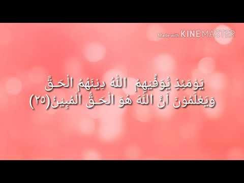 Amazing Quran Recitation Salman Al Utaybi Surah Noor 1 57