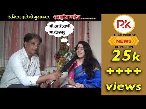 Anita Date-kelkar Interview In Ahirani