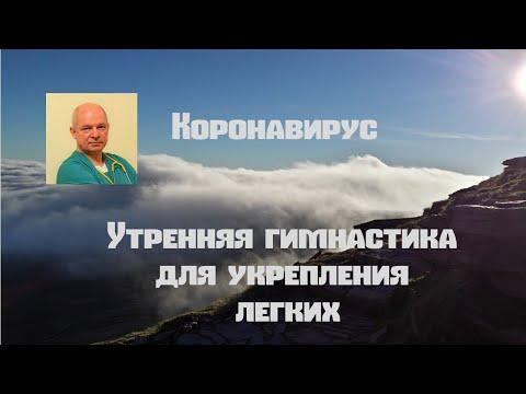Коронавирус Утренняя гимнастика для укрепления легких