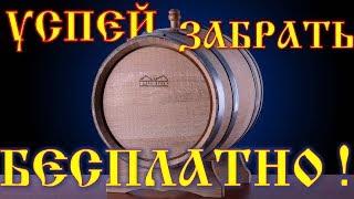 видео бочка дубовая 15 литров, купить - Домашний виски в дубовой бочке