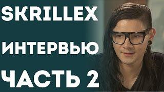 Skrillex (Скриллекс) - Интервью (Биография / Рассказывает Про Свою Жизнь  И Родителей)