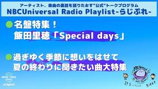 【NBCUniversal Radio Playlist-らじぷれ-】#16(Official)