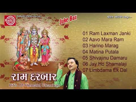 રામ દરબાર - Ram Darbar | Hemant Chauhan | Part 1 | Non Stop | Gujarati Superhit Songs 2017