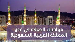 مواقيت الصلاة في المملكة العربية السعودية 24 ابريل 2020م screenshot 2