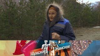 Наши герои. Мужское / Женское. Выпуск от 05.04.2019