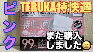 TERUKA特快適マスク「ピンクも購入してしまった」