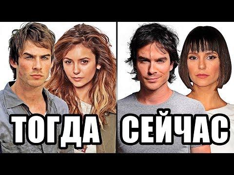Дневники вампира сериал актеры 1 сезон