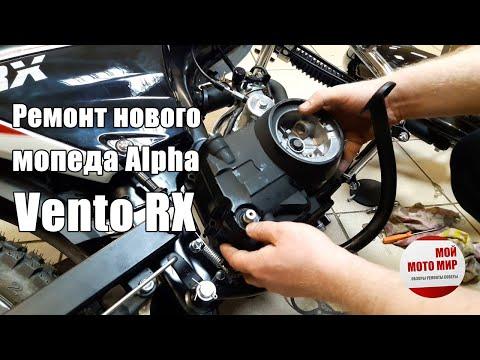 Ремонт нового мопеда Alpha Vento RX, замена крышки сцепления на Альфа Венто RX!