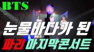 눈물바다가 된 BTS 유럽투어 마지막 콘서트 (어마무시한 프랑스 아미들)